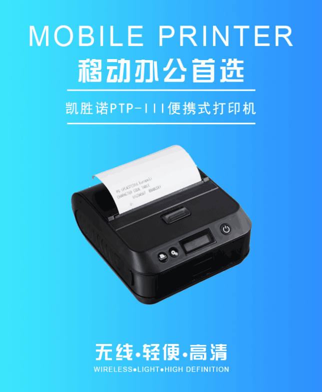 mobile printer for android